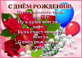 Картинка будь весёлой! будь счастливой! с днём рождения!