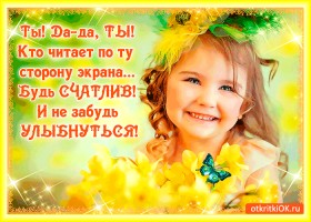 Картинка будь счастлив и не забудь улыбаться