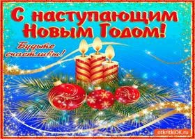 Открытка будьте счастливы в новом году друзья