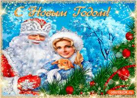 Картинка будьте счастливы в новом году