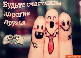 Картинка будьте счастливы, дорогие друзья!