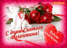 Открытка будьте счастливы в день влюблённых