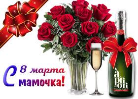 Открытка букет красивых роз для тебя мама