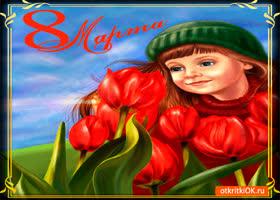 Открытка букет красного настроения на 8 марта