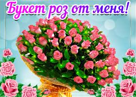 Открытка букет роз от меня с любовью