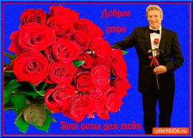 Картинка букет роз с добрым утром