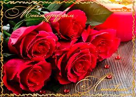 Открытка букет роз с любовью