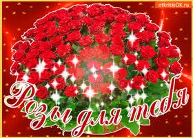 Открытка букет роз в корзине