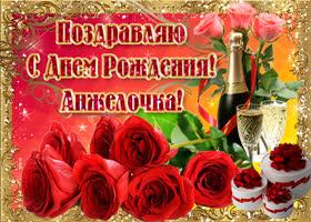 Картинка букет роз в твой день рождения, анжела