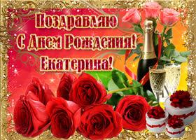 Открытка букет роз в твой день рождения, екатерина