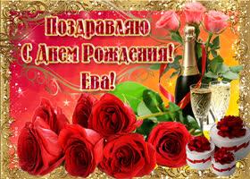Открытка букет роз в твой день рождения, ева
