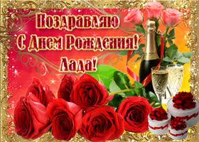 Открытка букет роз в твой день рождения, лада