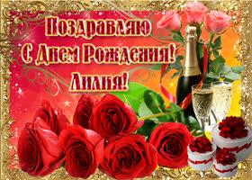 Открытка букет роз в твой день рождения, лилия
