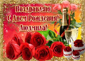 Открытка букет роз в твой день рождения, людмила