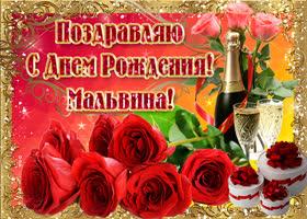 Открытка букет роз в твой день рождения, мальвина