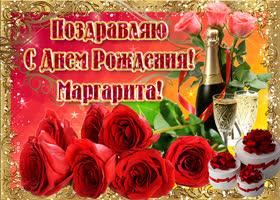 Открытка букет роз в твой день рождения, маргарита