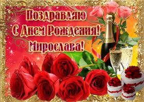 Открытка букет роз в твой день рождения, мирослава