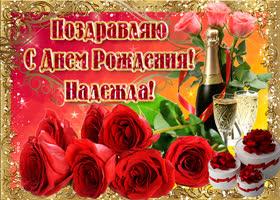 Открытка букет роз в твой день рождения, надежда
