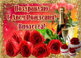 Картинка букет роз в твой день рождения, виолетта