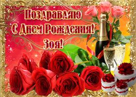 Открытка букет роз в твой день рождения, зоя