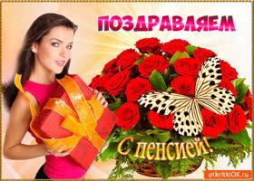 Открытка букет цветов для тебя, с пенсией