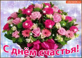 Картинка букет цветов с днём счастья