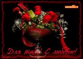 Открытка букет цветов с любовью