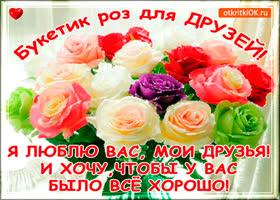 Картинка букетик роз для друзей