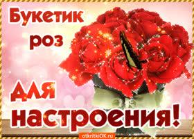 Картинка букетик роз тебе для настроения