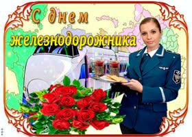 Открытка букетик роз тебе в день железнодорожника