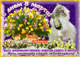 Открытка быть любимыми желаю вам в 8 марта