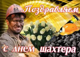 Открытка быть шахтером не просто, поздравляю всех