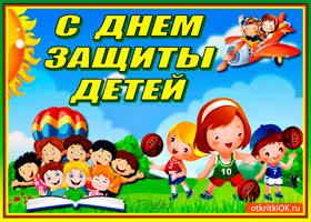 Открытка c днем защиты детей поздравляю вас всех