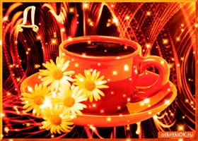 Картинка чашка кофе для друзей