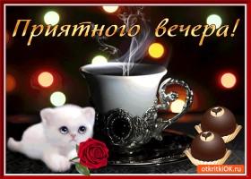 Картинка чашка кофе знак приятного вечера!