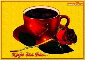 Открытка чашка кофе другу