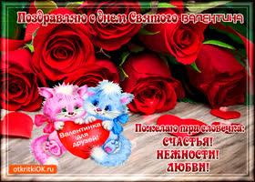 Открытка чтоб сердце любовью полнилось