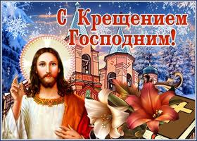 Открытка чудесная картинка с крещением господним