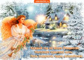 Открытка чудесная ночь рождественский сочельник