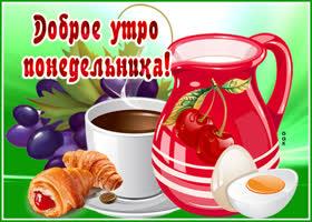 Открытка чудесная открытка доброе утро понедельника