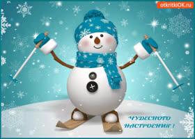 Картинка чудесного зимнего настроения