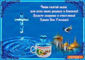 Открытка чаша святой воды