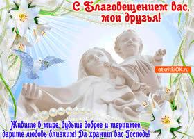 Открытка да хранит вас господь - с благовещением