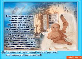 Открытка да хранит господь всех детей - с праздником