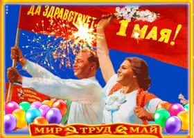 Открытка да здравствует 1 мая, всех поздравляю
