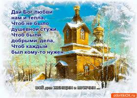 Картинка дай бог любви и тепла