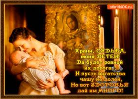 Открытка дай бог здоровья моим детям