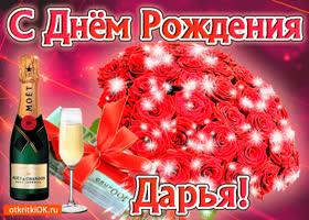 Картинка дарья с праздником тебя