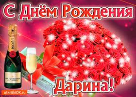 Картинка дарина с праздником тебя