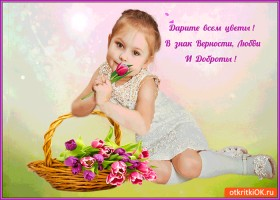 Открытка дарите всем цветы